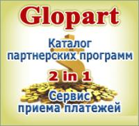 Новая партнёрская программа Glopart.